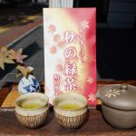 秋の緑茶 秋摘みの新茶 期間限定